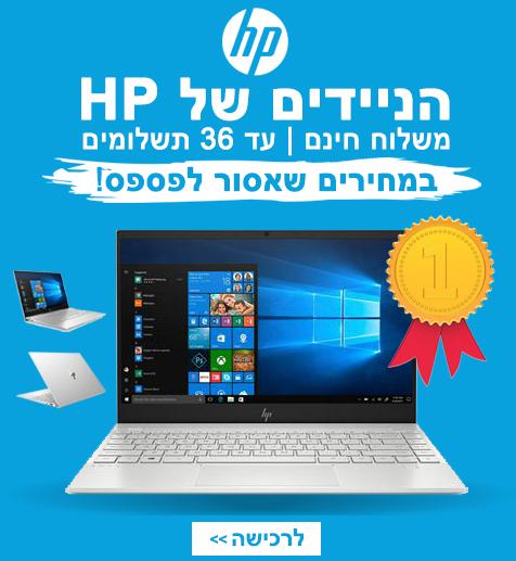 הניידים של HP