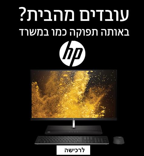 מבחר מחשבי HP