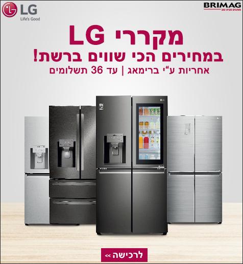 מבחר מקררי LG במחירים הכי שווים ברשת