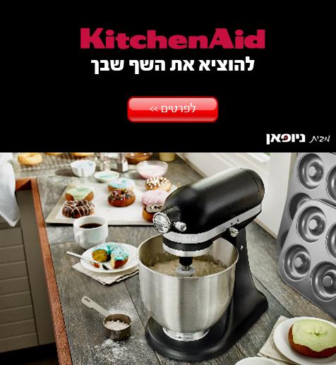 מבחר מיקסר KitchenAid
