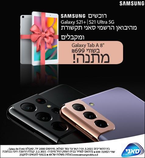 רוכשים SAMSUNG Galaxy S21 ומקבלים טאבלט מתנה!