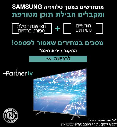 מתחדשים במסך SAMSUNG ומקבלים חבילת תוכן Partner TV