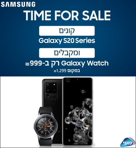 TIME FOR SALE - מבצע מיוחד על סדרת Galaxy S20