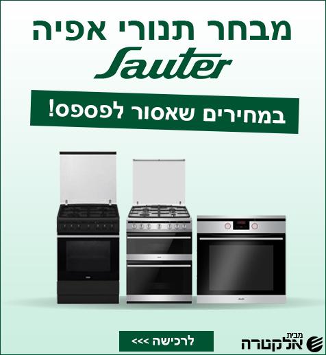 מבחר תנורי אפיה Sauter