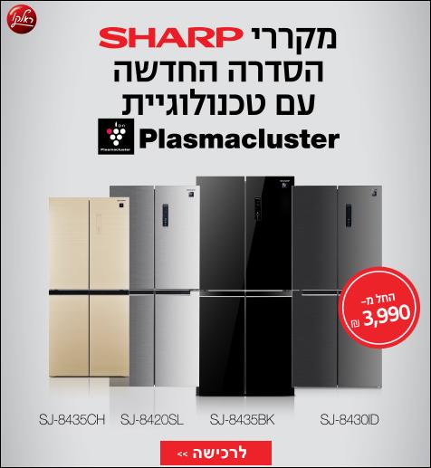 מקררי SHARP עם טכנולוגיית Plasmacluster