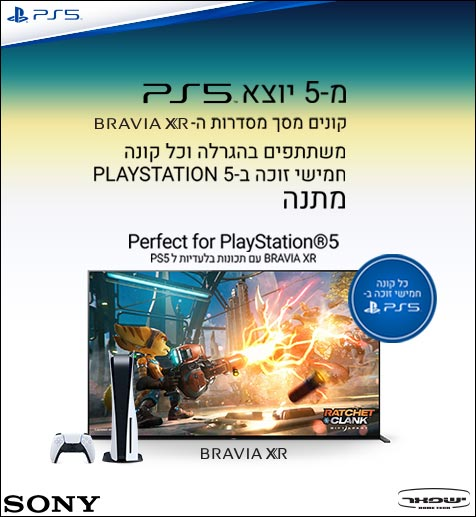קונים טלוויזיה מסדרת BRAVIA XR ומשתתפים בהגרלת PS5
