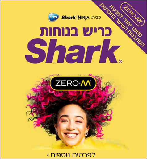 מבחר שואבי אבק מבית Shark במחירים שלא מפספסים!