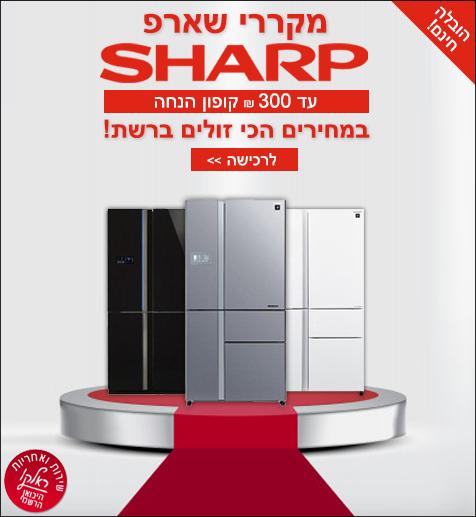 מקררי SHARP במחירים הכי זולים ברשת!