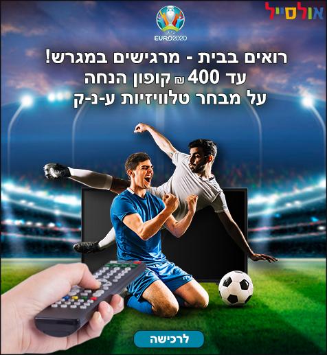 מבצע EURO2021 מבחר טלוויזיות עד 400 ₪ הנחה!