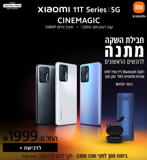 חבילת השקה מתנה בקניית XIAOMI 11T Series 5G