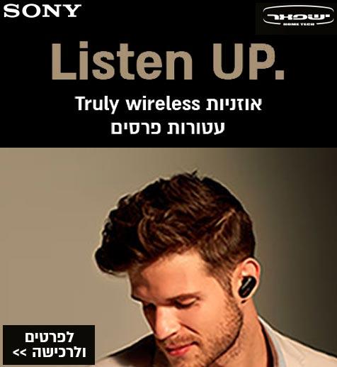 Listen Up - אוזניות אלחוטיות מבית SONY