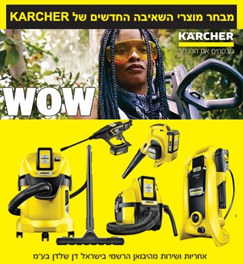 מבחר מוצרי השאיבה החדשים מבית KARCHER