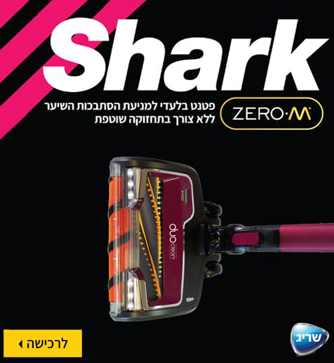 שואבי SHARK במבצע BLACK NOVEMBER