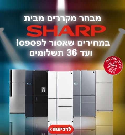 מגוון מקררי SHARP במחירים מיוחדים!