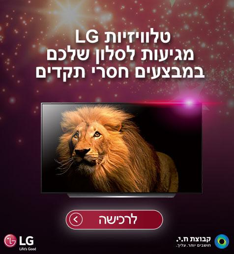 טלוויזיות LG במבצעים חסרי תקדים