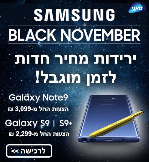 SAMSUNG BLACK NOVEMBER