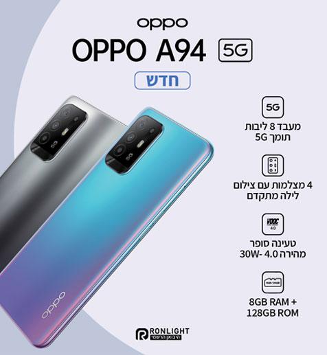 סמארטפון  OPPO A94 5G