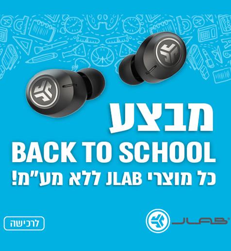 מבצע BACK TO SCHOOL על מוצרי JLAB